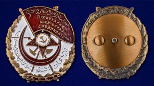Орден Красного Знамени Азербайджанской ССР - аверс и реверс