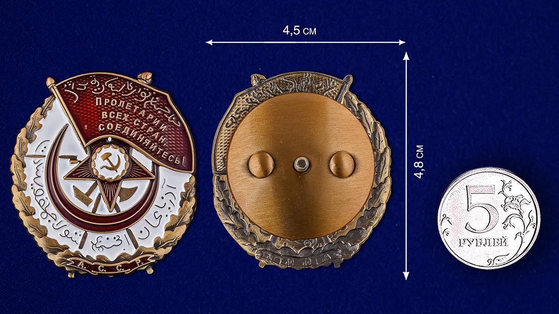 Заказать копию ордена Красного Знамени Азербайджанской ССР