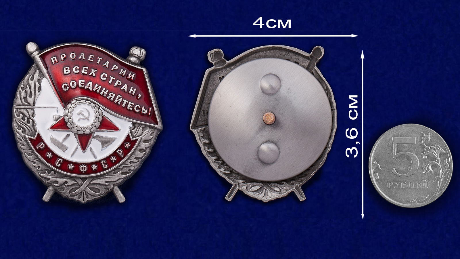 Копии ордена Красного Знамени РСФСР