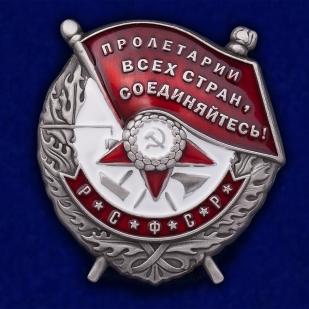Орден Красного Знамени РСФСР на подставке