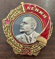 Орден Ленина СССР (Муляж)