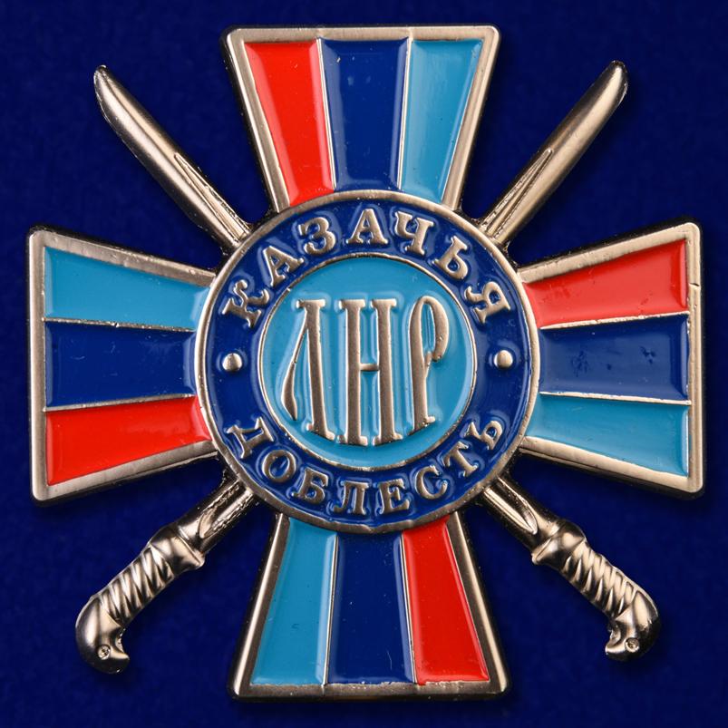"""Орден ЛНР """"Казачья доблесть"""" 2 степени"""