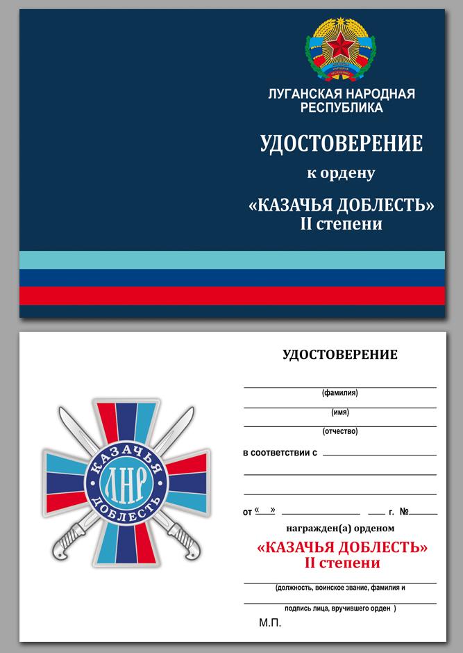 Орден ЛНР Казачья доблесть 2 степени на подставке - удостоверение