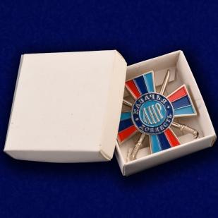 Орден ЛНР Казачья доблесть 2 степени на подставке - в коробочке