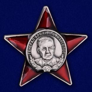 Орден Маргелова