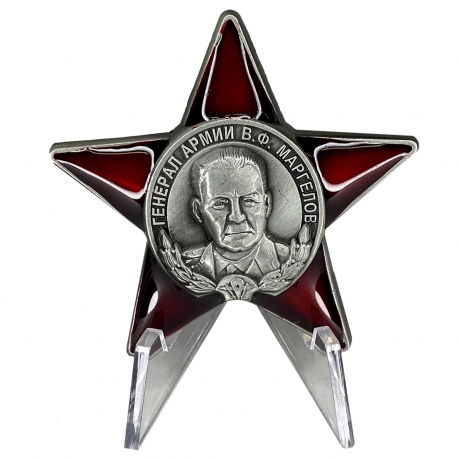 Орден Маргелова на подставке