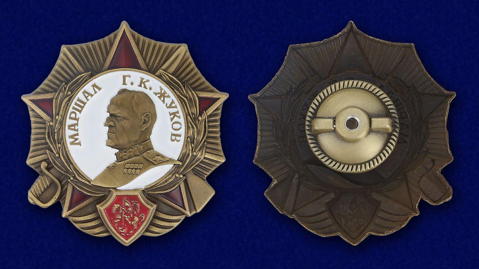 Орден Маршала Жукова - аверс и реверс
