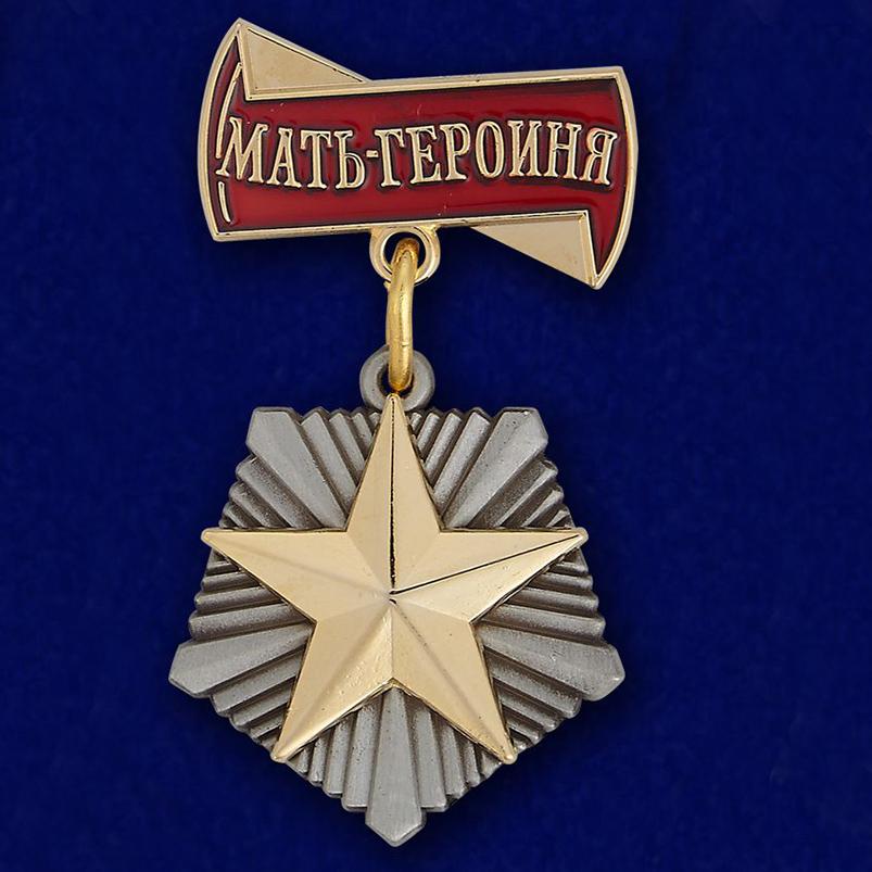 Орден «Мать-героиня»