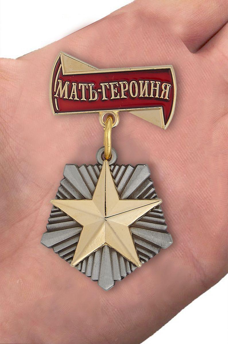 Орден Мать-героиня - вид на ладони