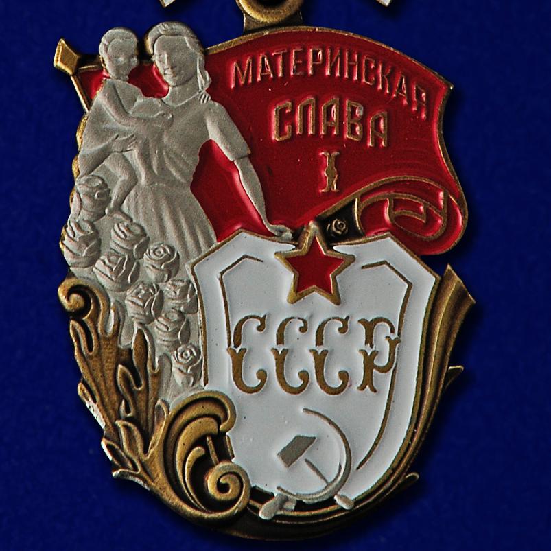 """Описание ордена """"Материнская слава"""" 1 степени"""