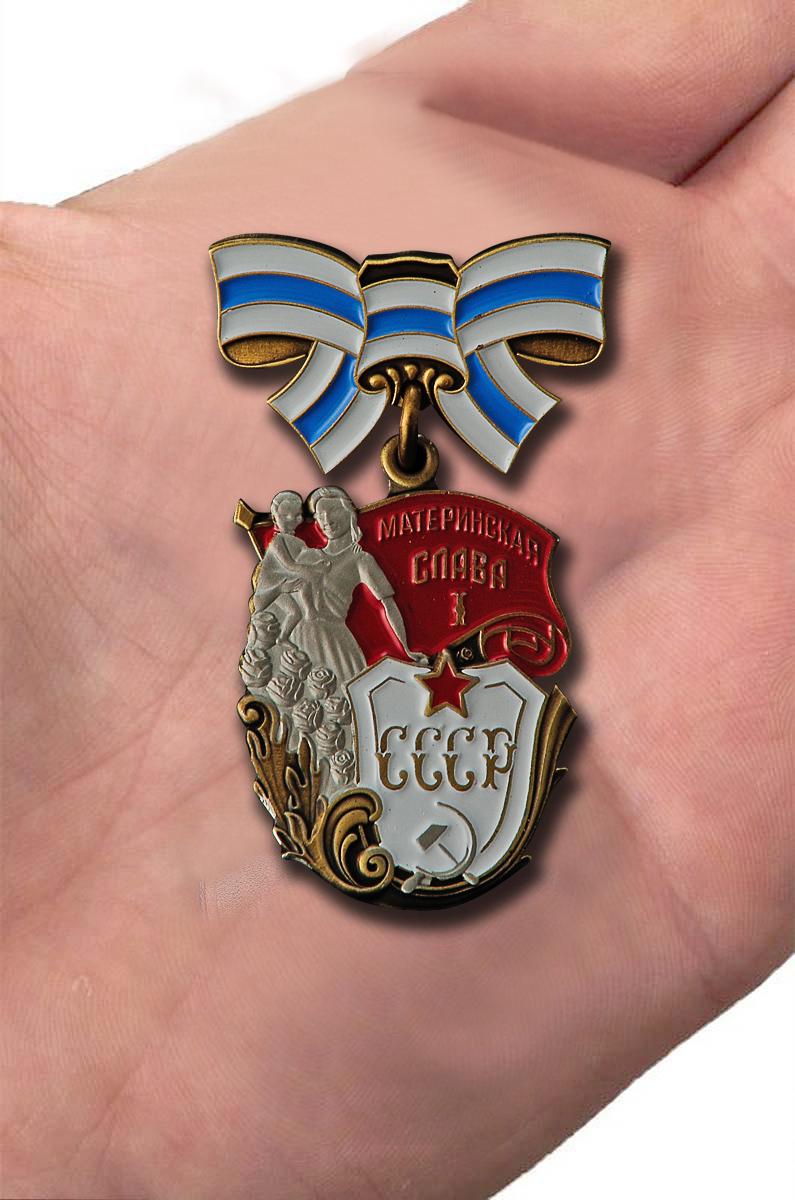 """Копия ордена """"Материнская слава"""" 1 степени от военторга Военпро"""