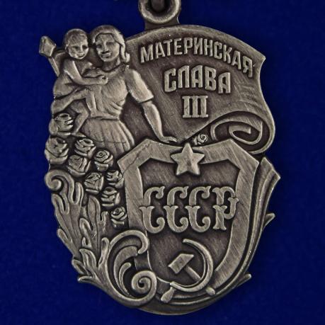"""Орден """"Материнская слава"""" 3 степени"""