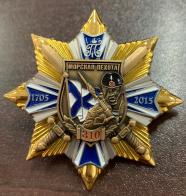 Орден Морской пехоты