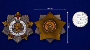 Орден Кутузова 1 степени (муляж) - сравнительный размер