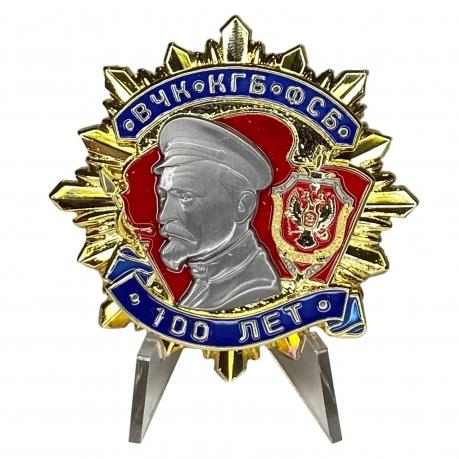 Орден на 100 лет ВЧК-КГБ-ФСБ (1 степени) на подставке
