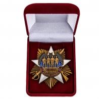Орден на 100 лет Военной разведке купить в Военпро