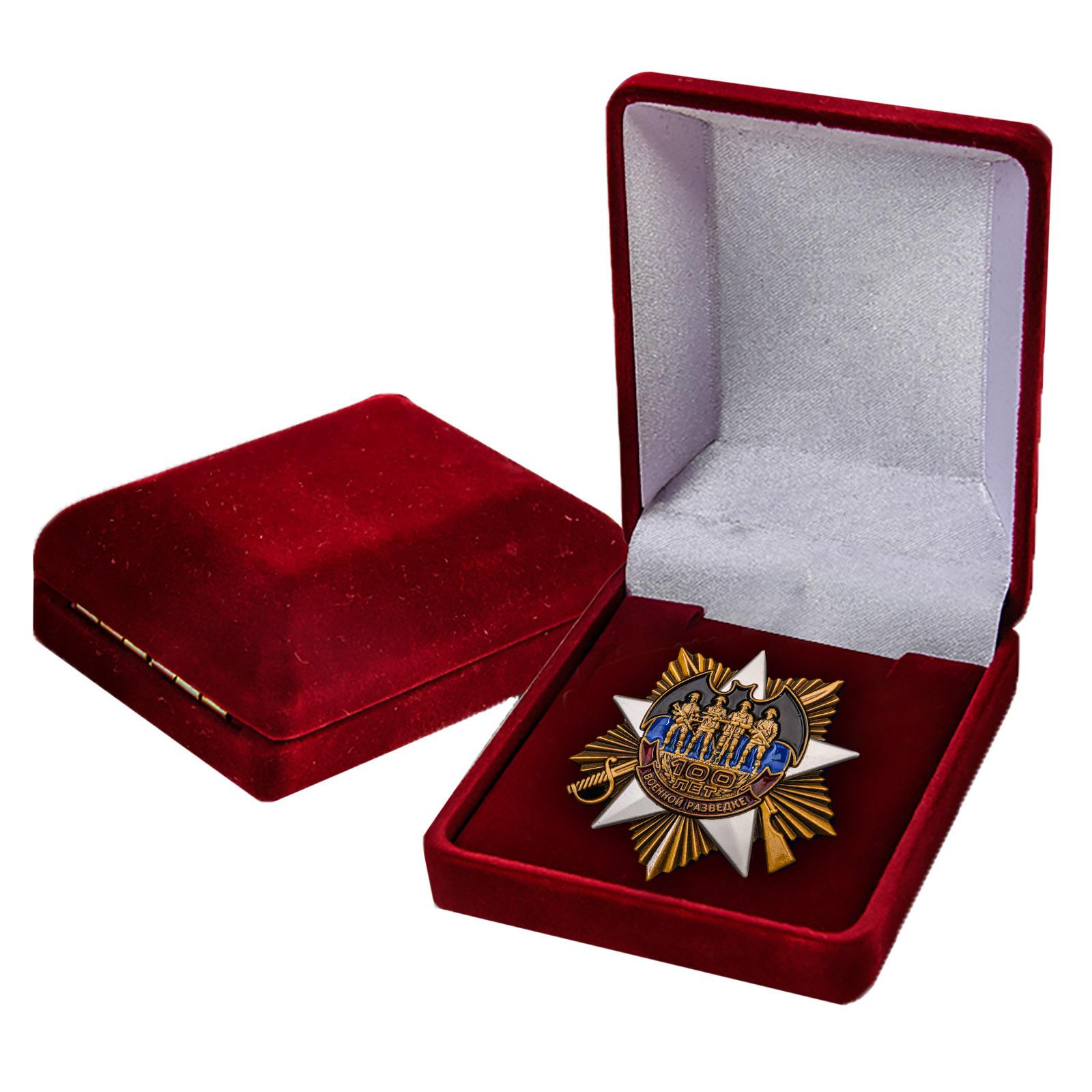 Орден на 100 лет Военной разведке заказать в Военпро