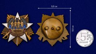 Орден на 100 лет Военной разведке