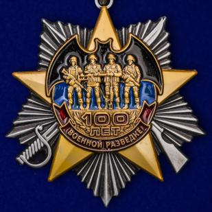 Купить орден на колодке 100 лет Военной разведке