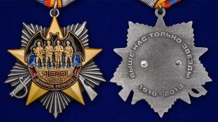 Орден на колодке 100 лет Военной разведке - аверс и реверс