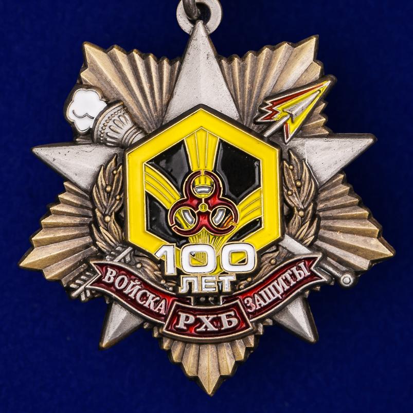 Орден на колодке «100 лет Войскам РХБЗ»
