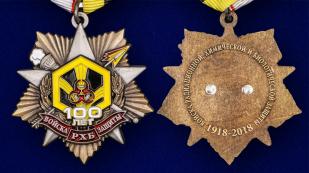 "Орден на колодке ""100 лет Войскам РХБЗ"" - аверс и реверс"