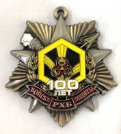 "Орден на колодке ""100 лет Войскам РХБЗ"" (55 мм)"