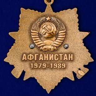 """Орден на колодке """"30 лет вывода Советских войск из Афганистана"""" в футляре высокого качества"""