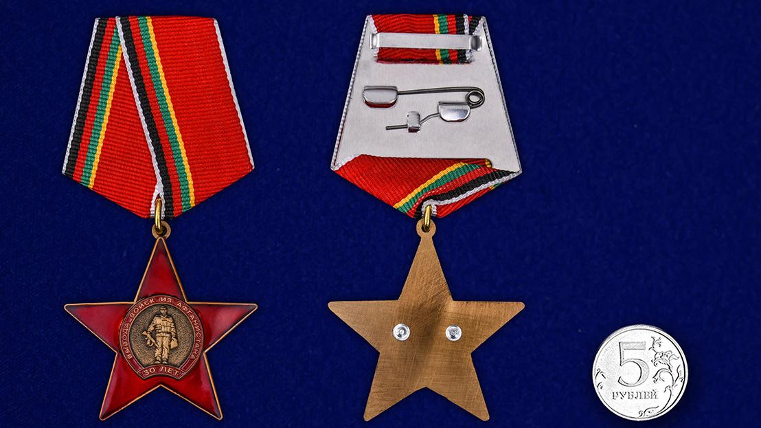 """Орден на колодке """"30 лет вывода войск из Афганистана"""" - сравнительный размер"""