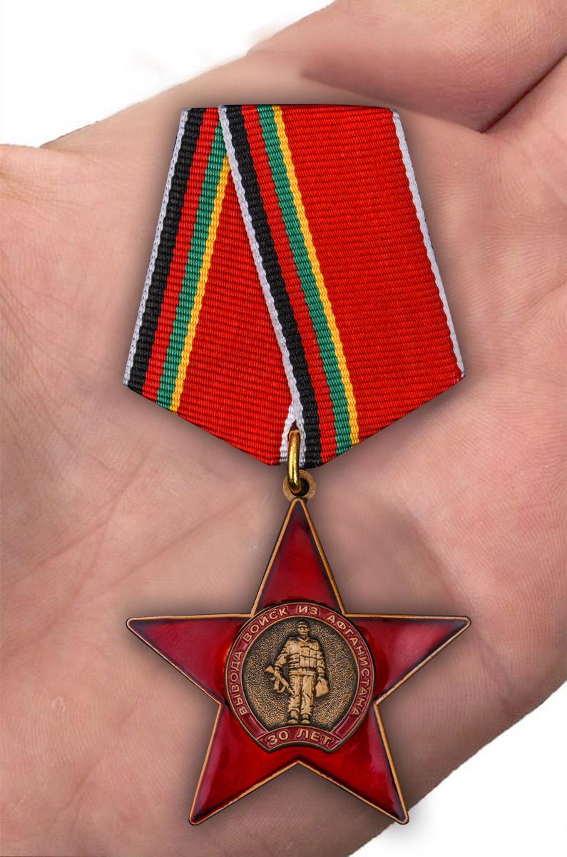 """Заказать орден на колодке """"30 лет вывода войск из Афганистана"""""""