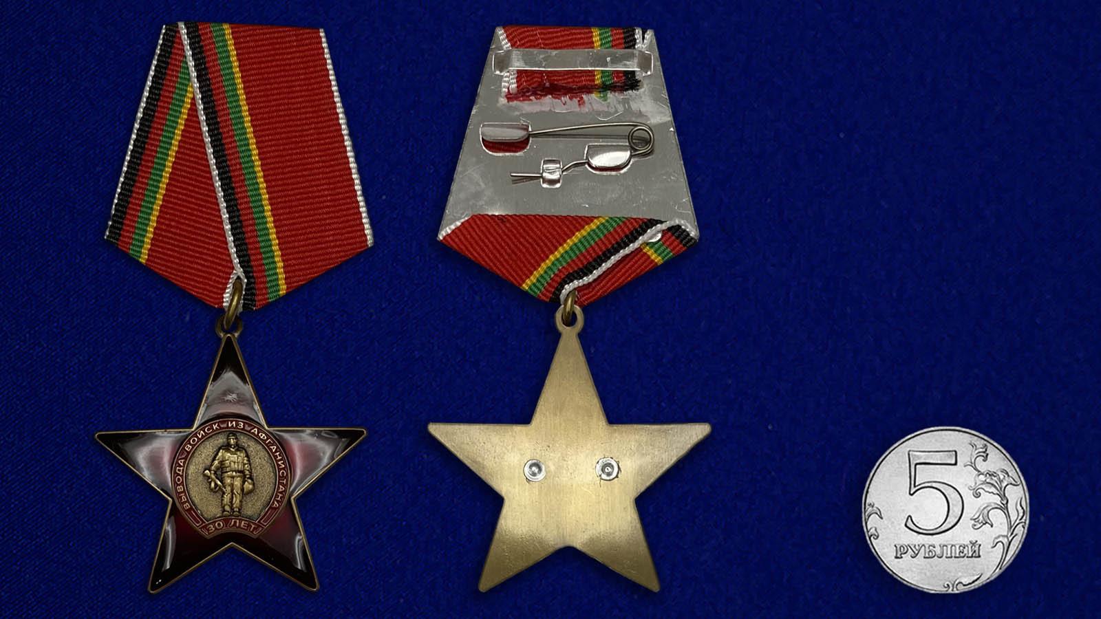 Орден 30 лет вывода войск из ДРА - сравнительные размеры