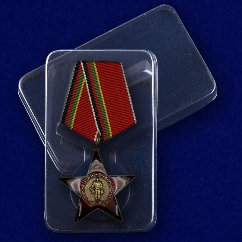 Орден 30 лет вывода войск из ДРА - в пластиковом футляре