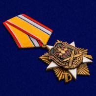Орден на колодке к 100-летию Военной разведки (улучшенное качество)