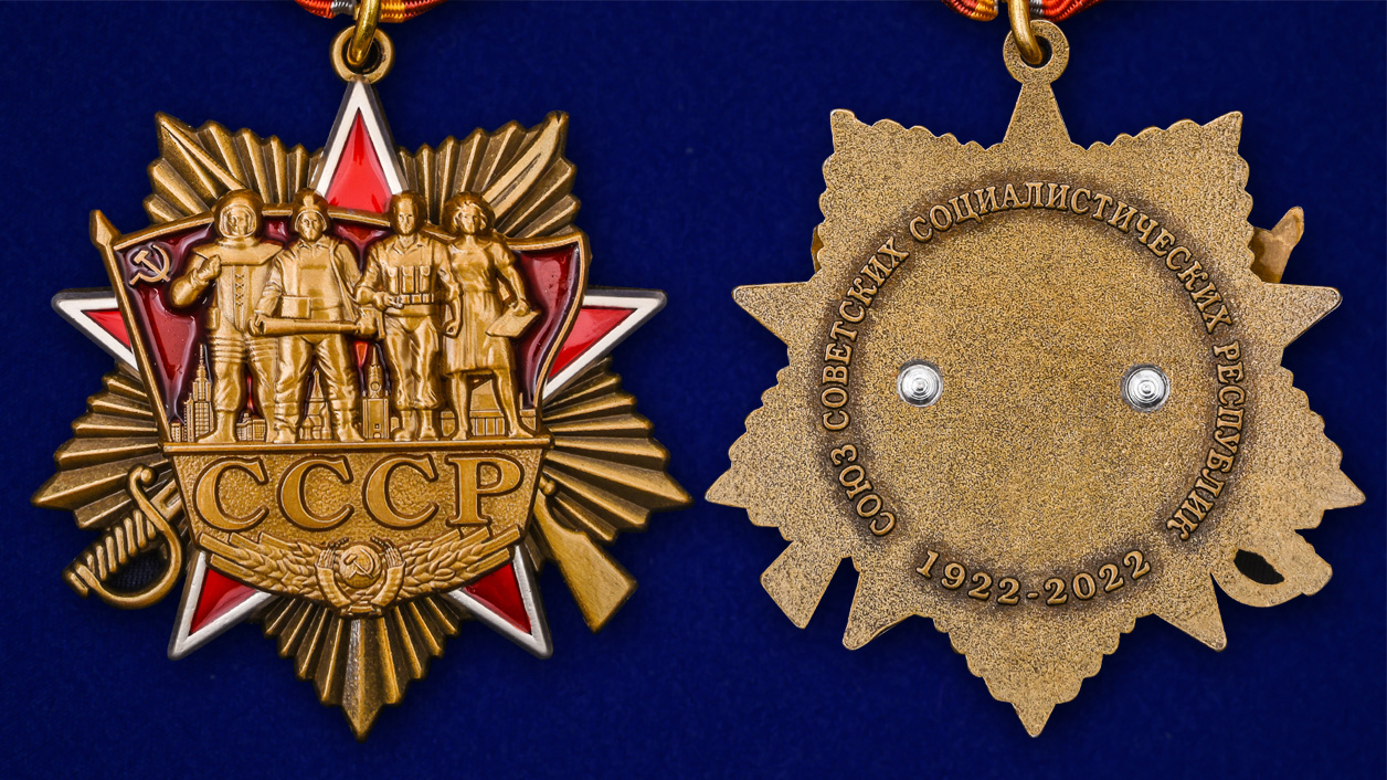 "Орден на колодке ""СССР"" в футляре из флока - аверс и реверс"