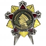 Орден Нахимова 1 степени на подставке