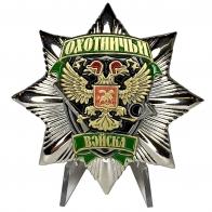 Орден Охотничьи войска на подставке