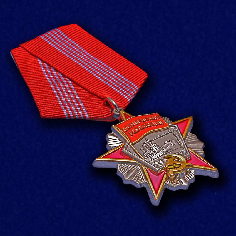 Муляж ордена Октябрьской Революции