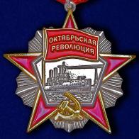Купить муляжи орденов и медалей СССР недорого
