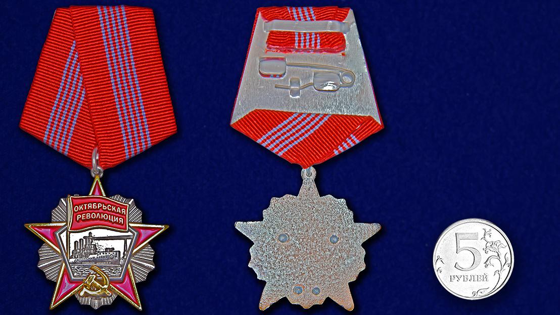 Орден Октябрьской Революции СССР
