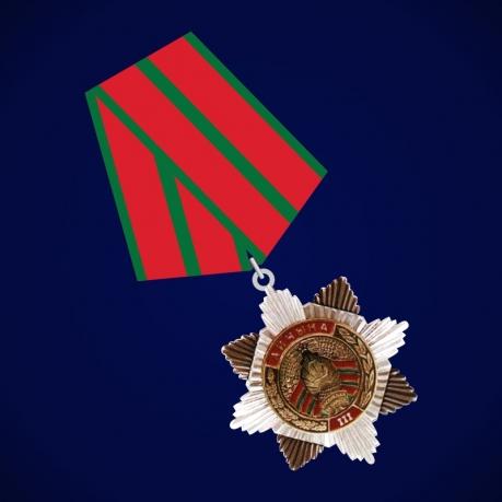 Орден Отечества III степени (Белоруссия)