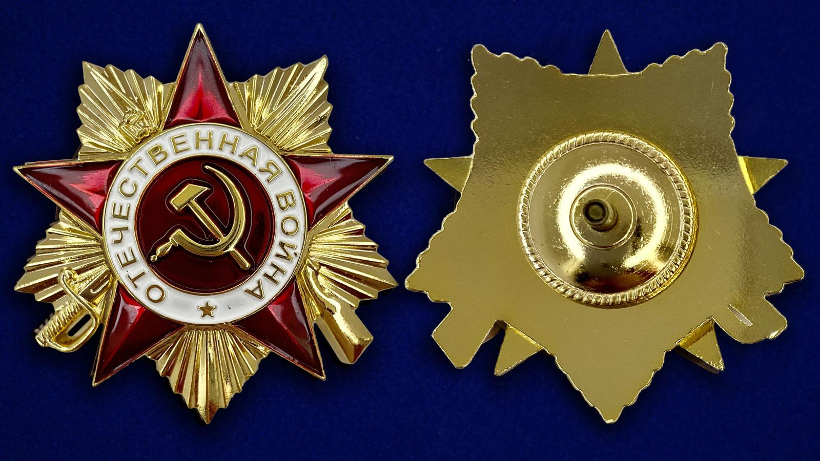 "Орден ""Отечественная война"" 1 степени"