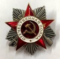 Орден Отечественной войны 2 степени (Муляж)