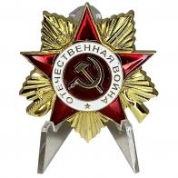 Орден Отечественной войны I степени на подставке