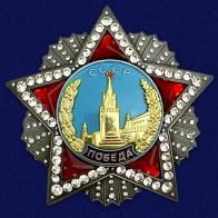 Советский орден Победа (улучшенное качество)