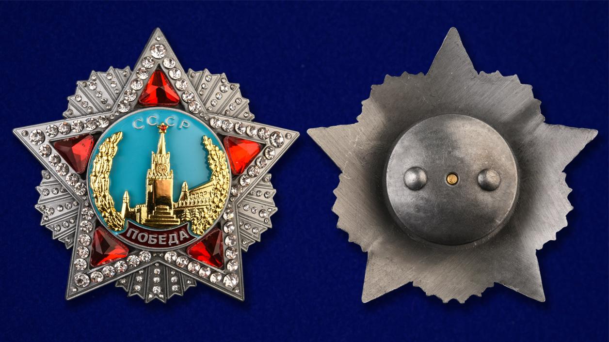 """Советский орден """"Победа"""" - аверс и реверс"""