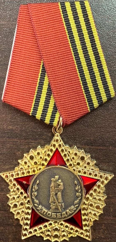 Орден Победы на колодке