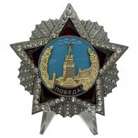 Орден Победы на подставке