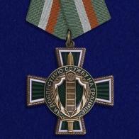 Орден «За доблестную службу на границе»