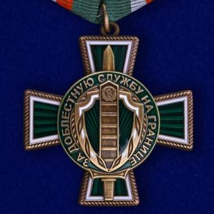 Орден Пограничных войск