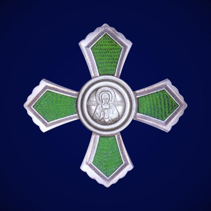 Орден Преподобного Сергия Радонежского 3 степени